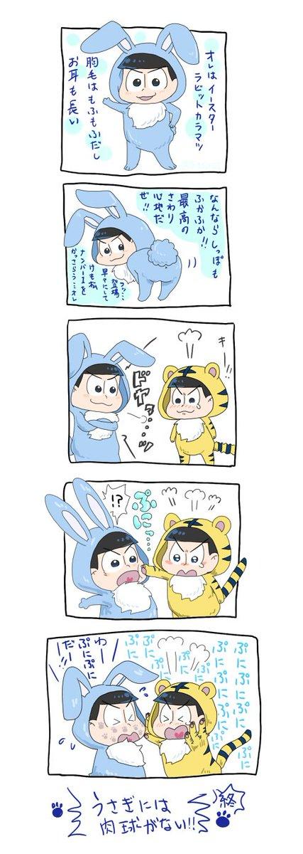 【6つ子まんが】虎カラvsうさカラ(おそ松さん)