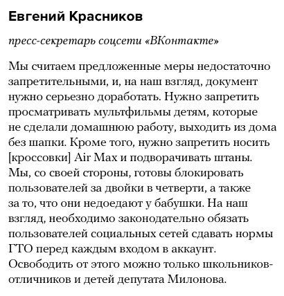 Лучшая реакция на инициативу Милонова запретить соцсети детям до 14 лет https://t.co/SDXPUmmIbT