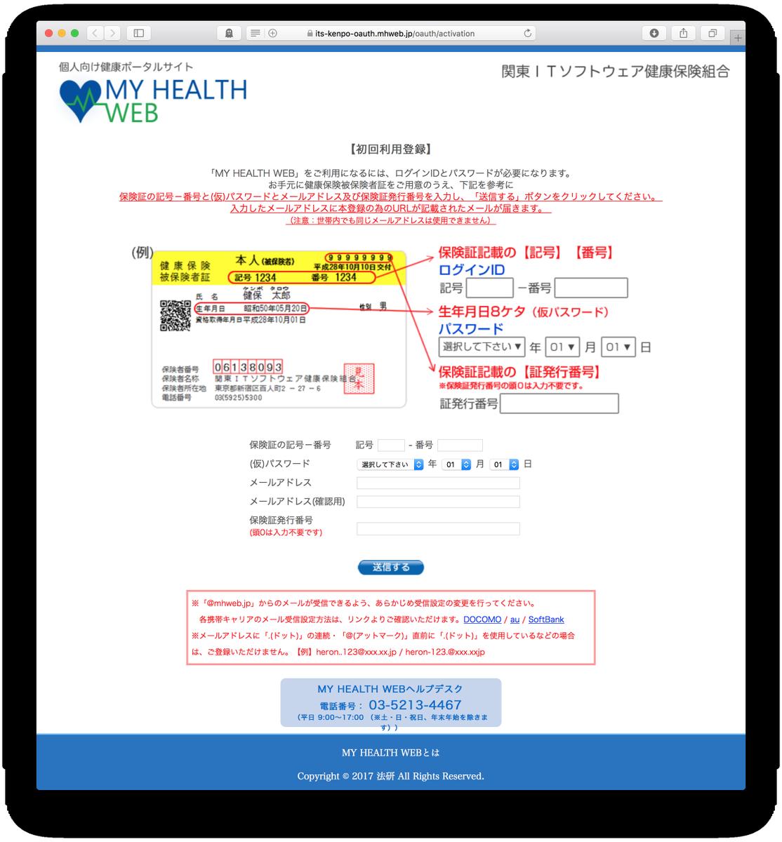 健康 保険 組合 日立