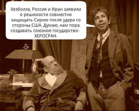 """""""Подобные провокации готовятся и в других регионах Сирии"""", - Путин о химатаке - Цензор.НЕТ 2075"""