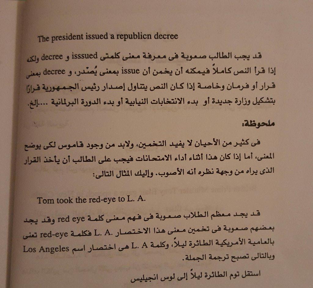 قواعد الترجمة الأساسية