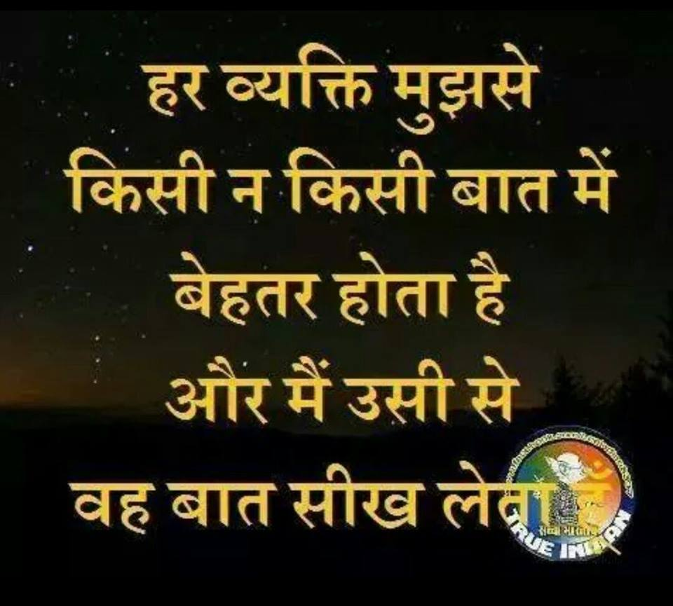 Image of: Images Best Hindi Quotes Followed Twitter Best Hindi Quotes bhqotd Twitter