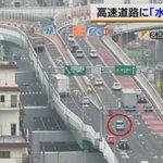 これが有名な名古屋走り?名古屋の高速道路では水圧で飛べるらしい!