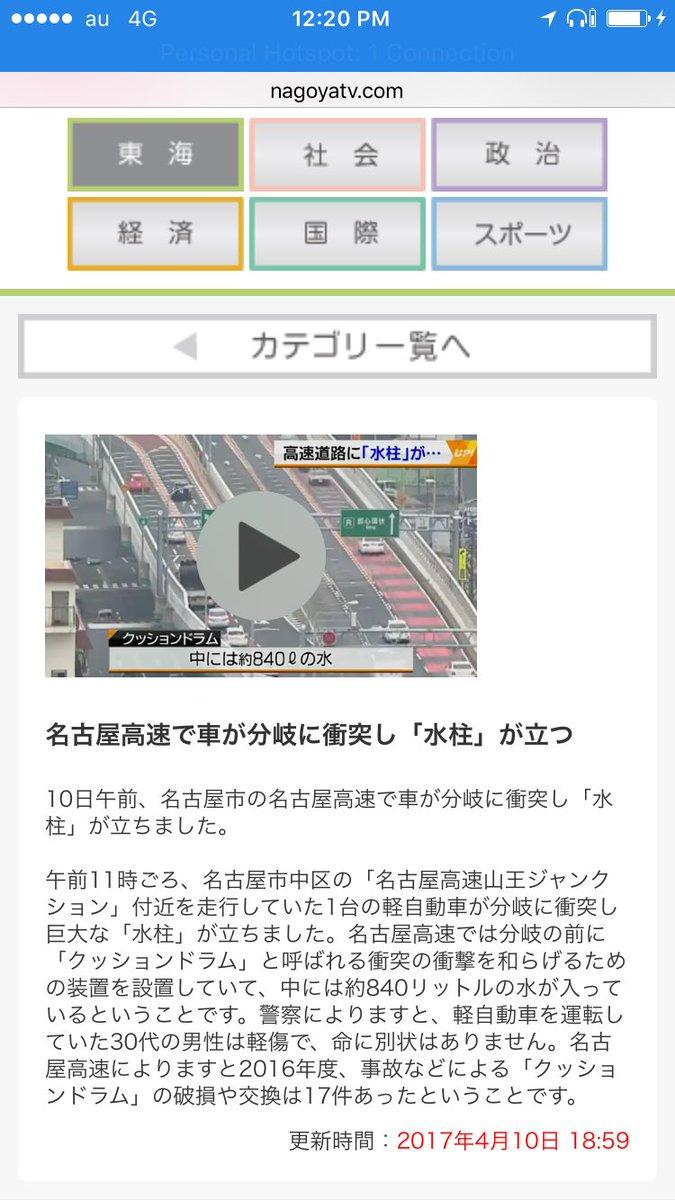 「名古屋高速で巨大な水柱」というニュースがあったから、動画を見たら確かにすごい映像だった((((;゚Д゚))))))) https://t.co/LXSllpVNUt https://t.co/TiFerKew2s