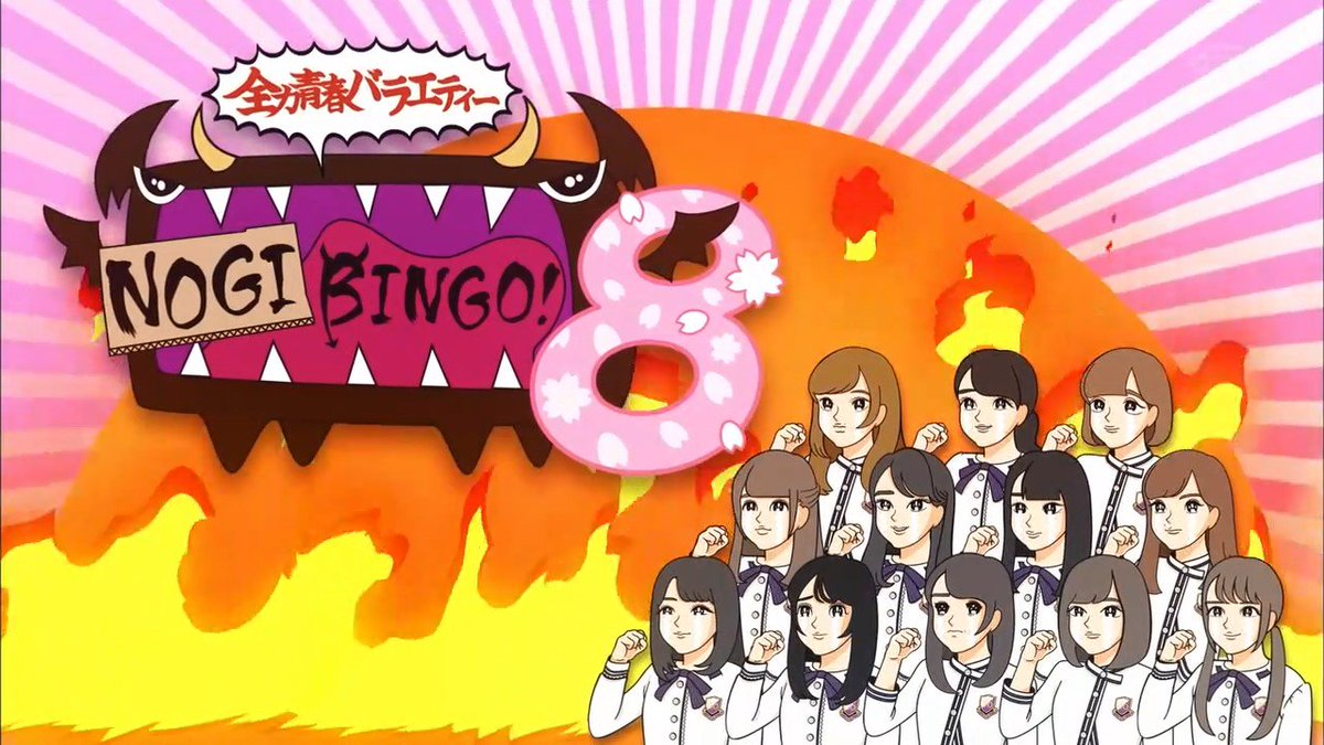 NOGIBINGO!8 Full Episode Download Sub Indo English