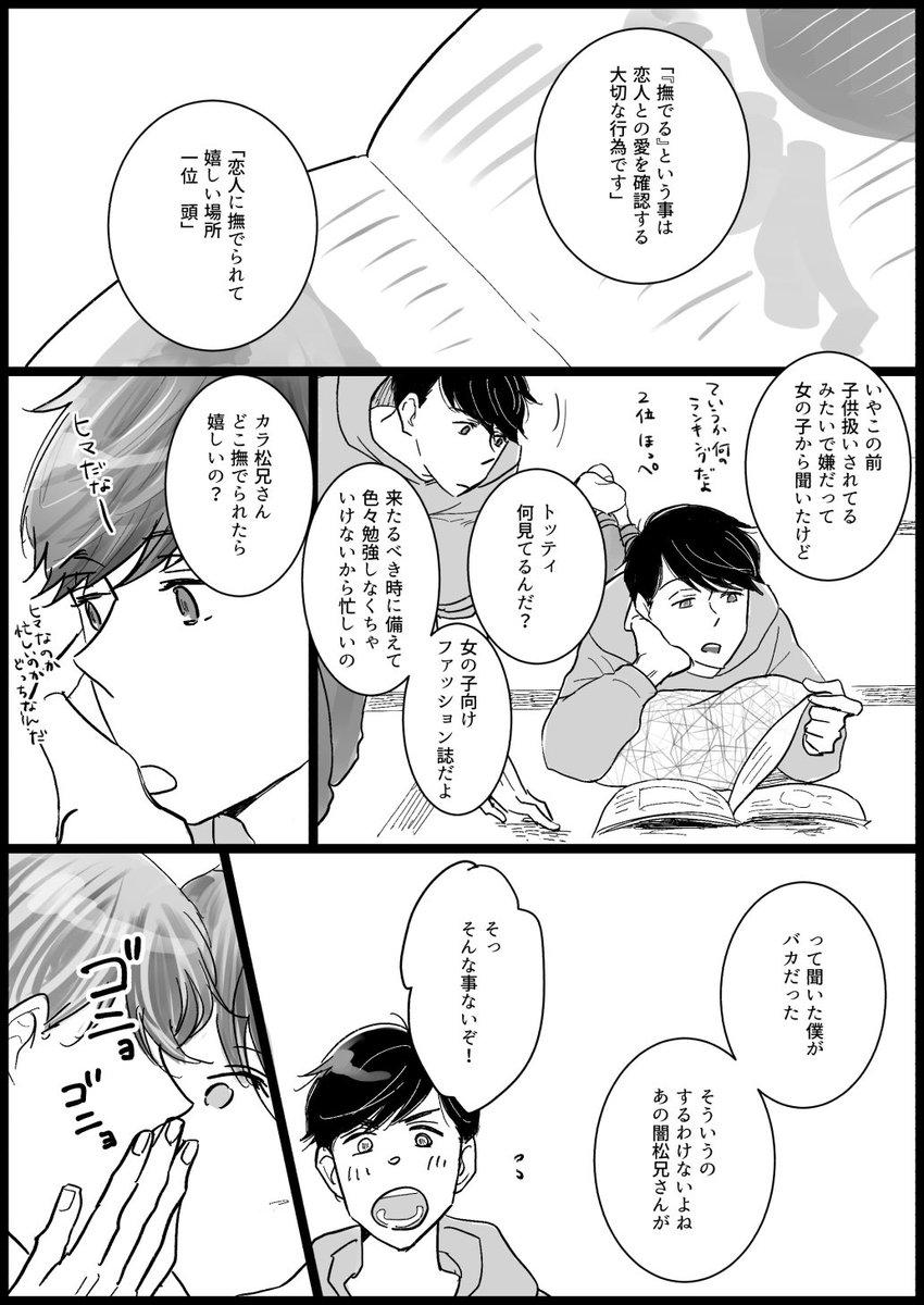 【六つ子】『好きだよの代わりに』【一カラ漫画】