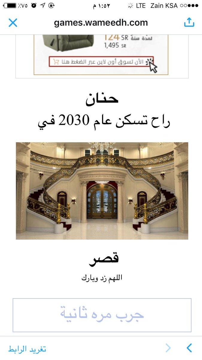 وين راح تسكن 2030