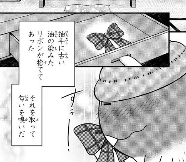 田山 花袋 蒲団
