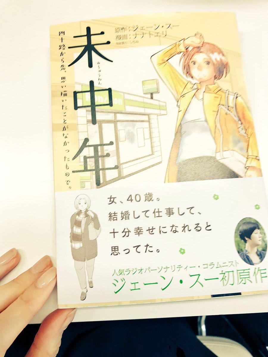 Moe Oshikiri 押切もえ - Twitter