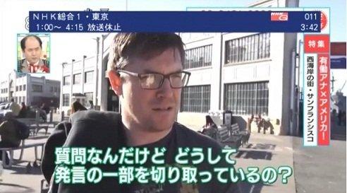 【日本の恥。NHK、アメリカでいつもの切り貼り取材→アメリカ人に直球で指摘され叱られる(´・ω・`)  】 #NHK 【動画】