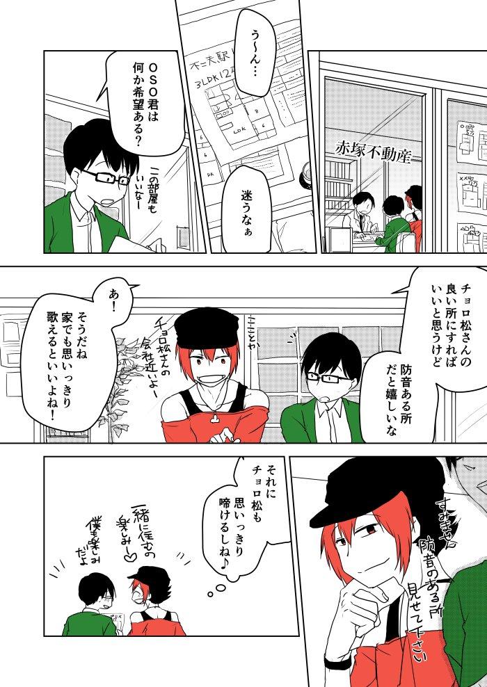 【6つ子】OSOリーが同棲する部屋を探す話(おそ松さんマンガ)