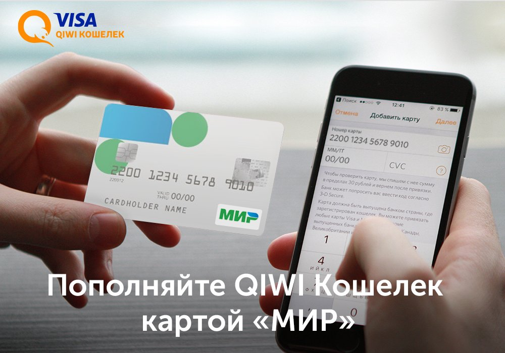 Visa QIWI Wallet APK Download - Android Finance Apps