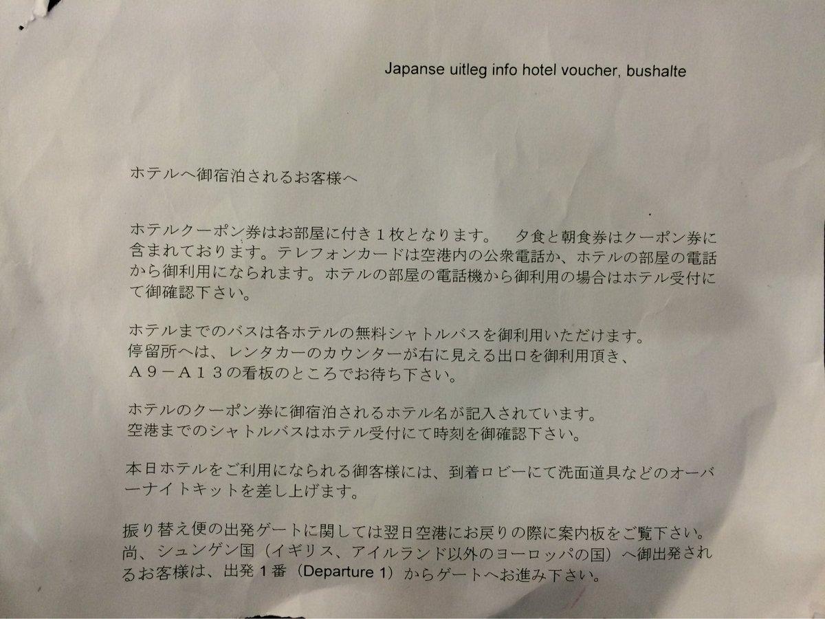 @KLM これが日本人向けの作り置きの紙。何の情報もなく、ホテルへの案内があるだけ。これが差別じゃなくて何でしょう。