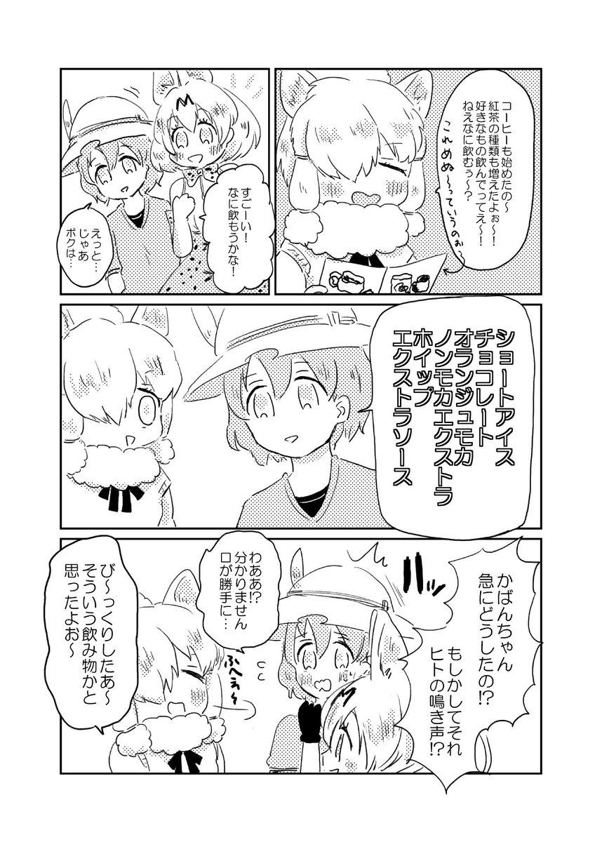 けものフレンズの漫画 マックブックが手放せないフレンズなんだね!