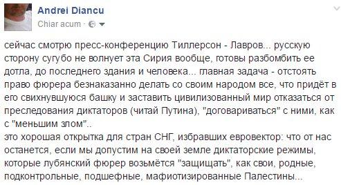 США и Россия имеют единую позицию о необходимости выполнения Минских соглашений, - Лавров - Цензор.НЕТ 6085