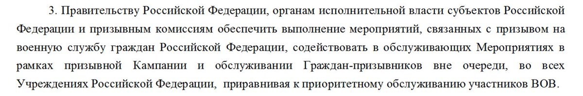 указ президента 3 2015