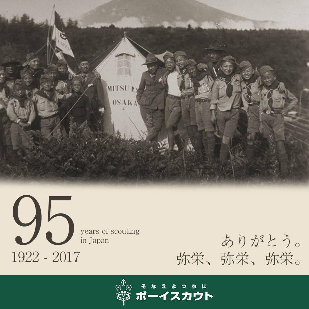 公益財団法人ボーイスカウト日本連盟 on Twitter:
