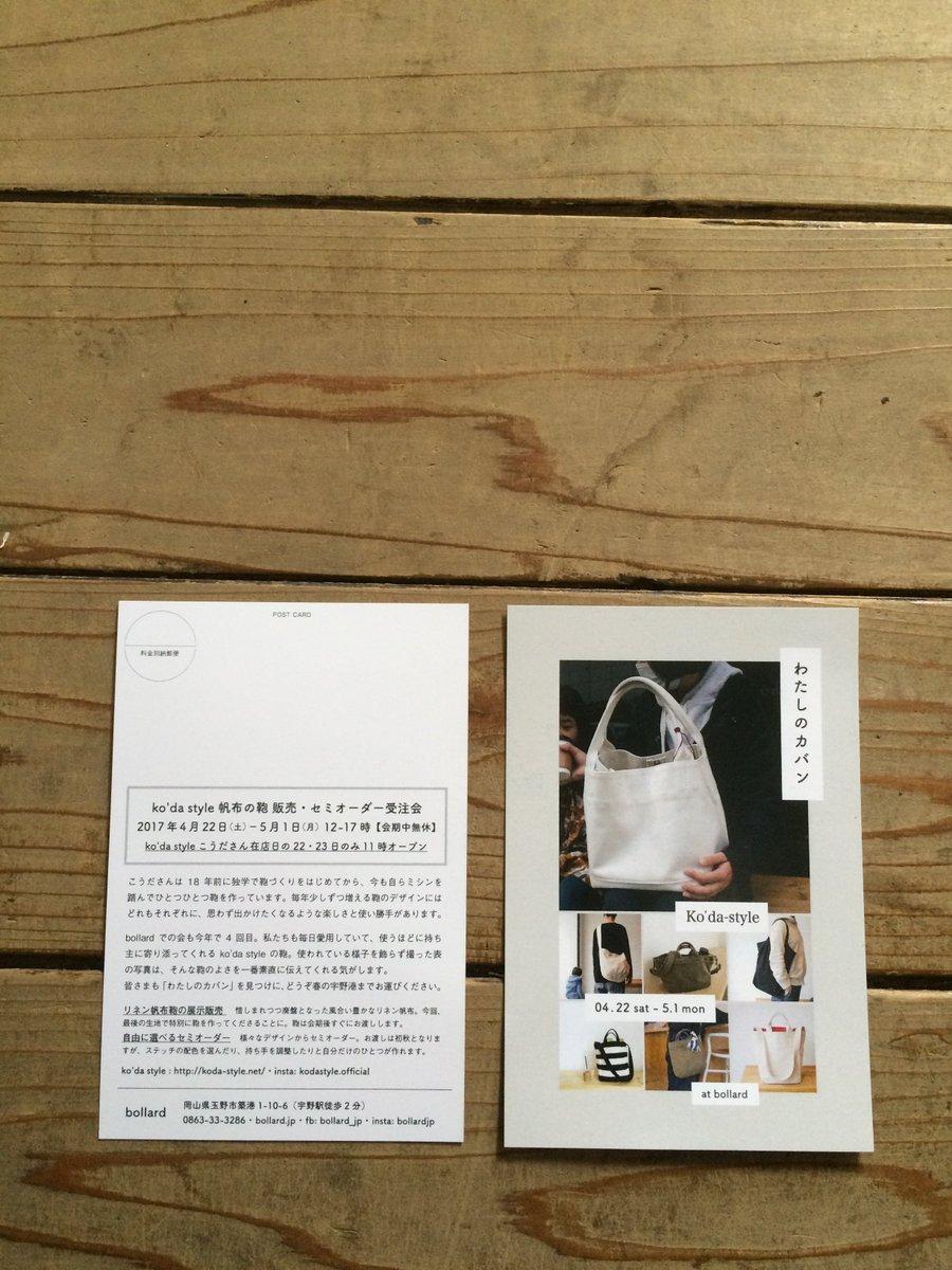 2b5a5d70231c 今年も行きます岡山は宇野港へ!いつもとちょっと時期をずらして!皆様よろしくお願いします わたしのカバン Ko'da-style 帆布の鞄 販売・ セミオーダー受注会 ...