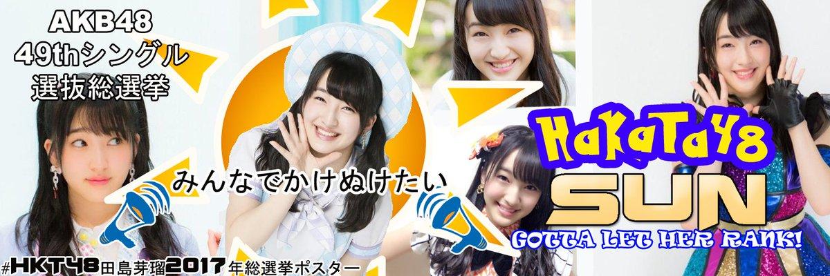 2017年総選挙用のポスターの笑顔の田島芽瑠