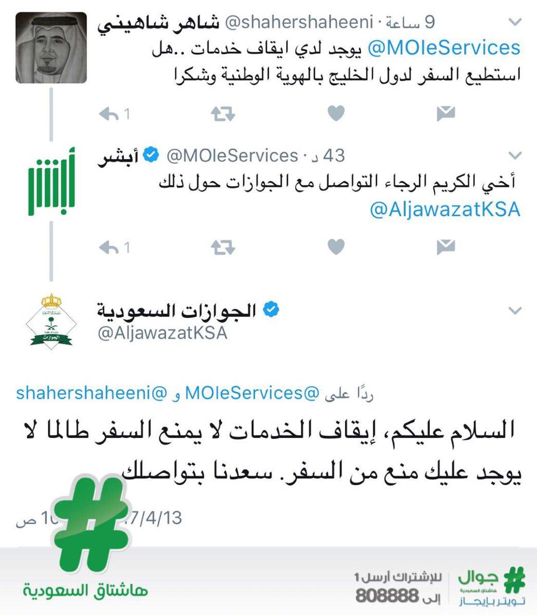 الجوازات السعودية Twitterissa إيقاف الخدمات لايمنع السفر طالما لايوجد عليك منع من السفر لمعرفة أنك ممنوع من السفرعليك التواصل مع إمارة المنطقة لإفادتك