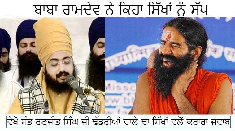 Must watch why Sant Ranjit Singh ji #Dhadrianwala Gives a Tight Slap to #BabaRamdev ? #sant #VideoShow   https:// goo.gl/rSLc3V  &nbsp;  <br>http://pic.twitter.com/tjzziISGd5