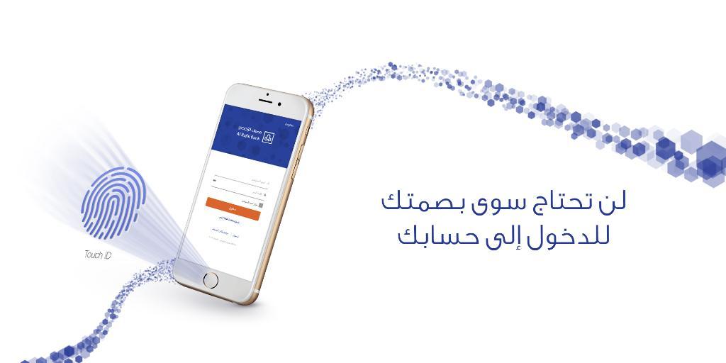 مصرف الراجحي On Twitter تطبيق الراجحي يتيح لعملائه إمكانية الدخول باستخدام البصمة للمزيد Https T Co Uaiqdtutv4