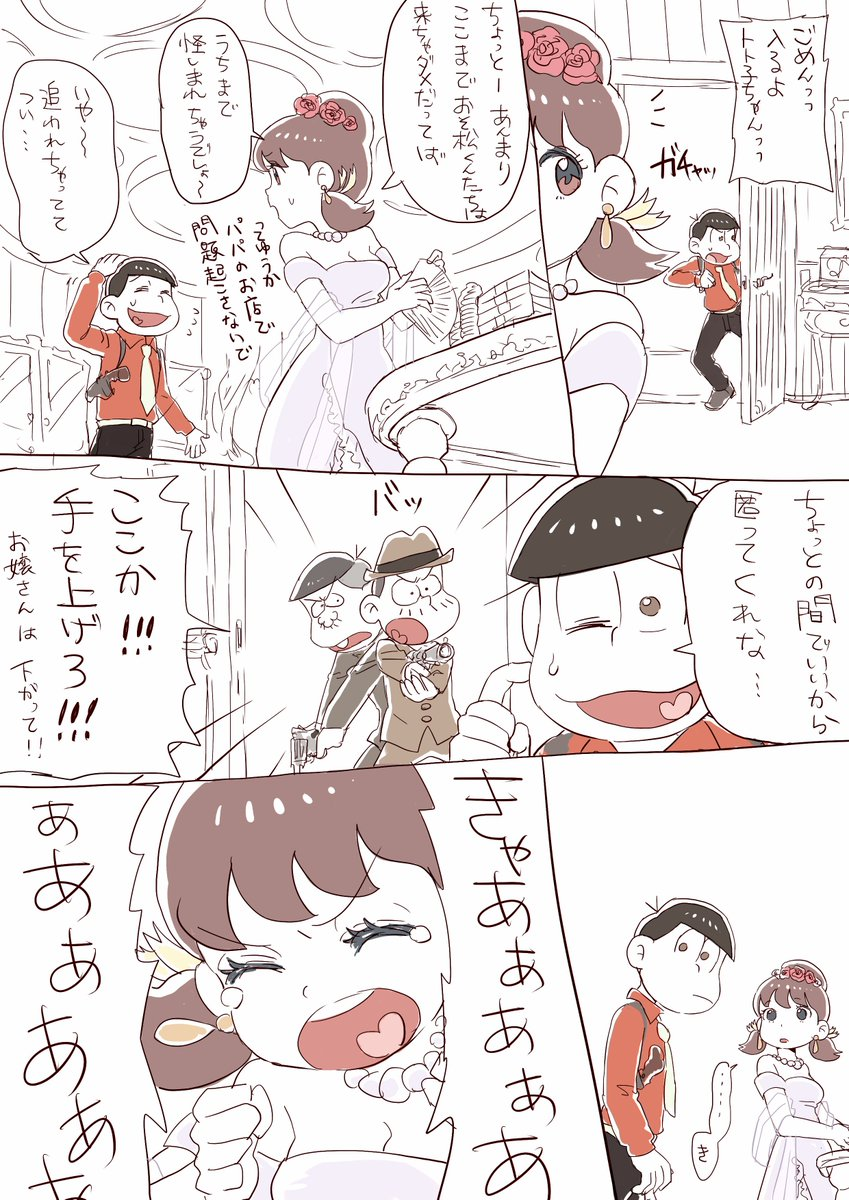 【おそトト漫画】「ごめんっっ入るよ」(むつご松)