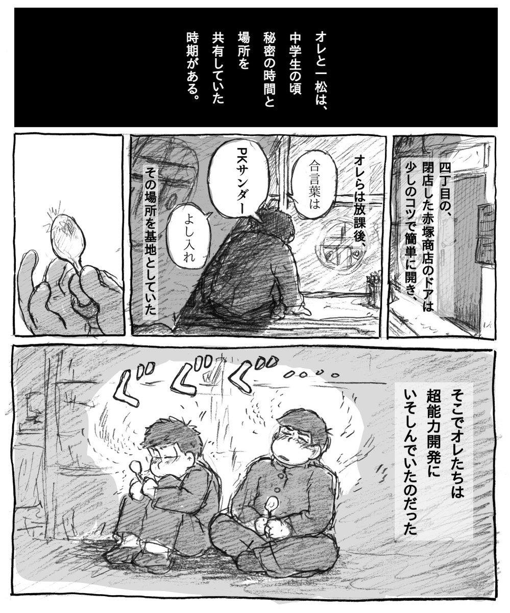 【色松漫画】秘密の時間と場所(六つ子)