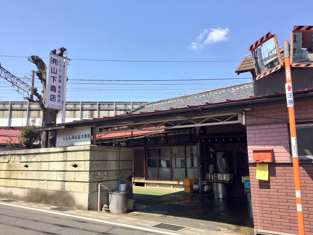 「山下豆腐 所沢」の画像検索結果