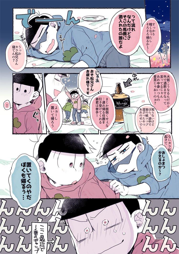 【まんが松】「君」に攫われる【夜桜パカ→カラ】