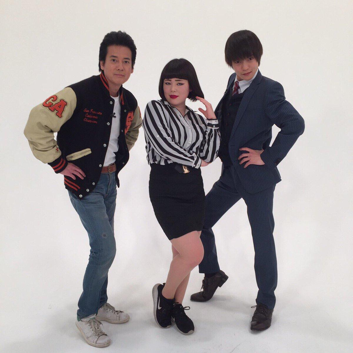 唐沢寿明と窪田正孝と一緒のブルゾンちえみさん