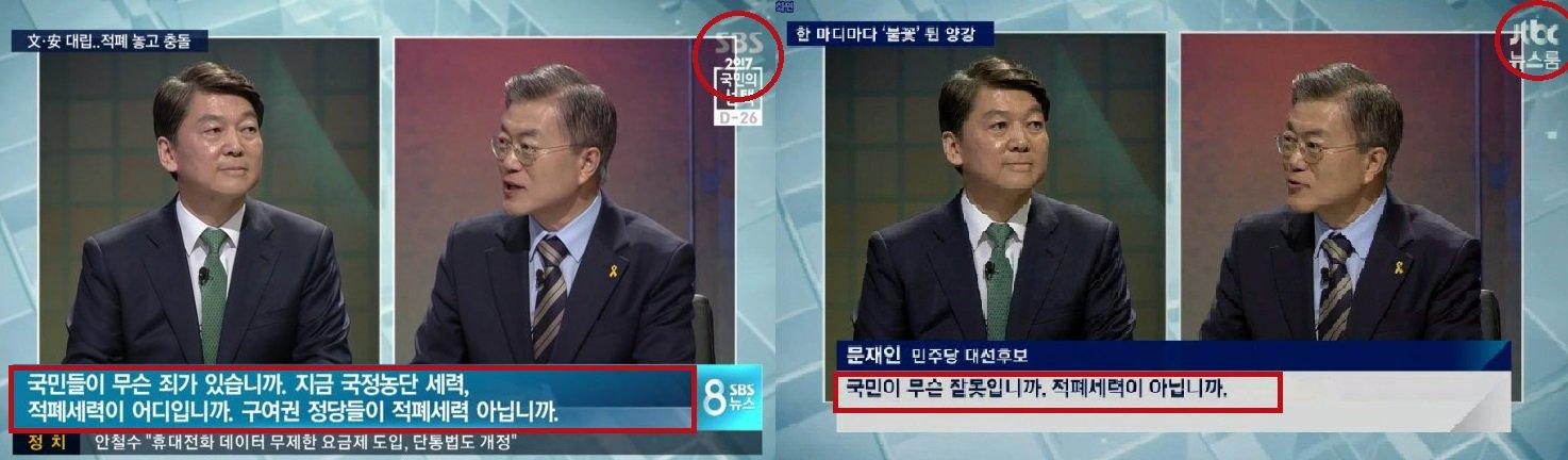 문재인의 같은 발언 SBS와 JTBC 비교입니다. 이러니까 동네북으로 전락한 겁니다. https://t.co/79lWQXVhxt
