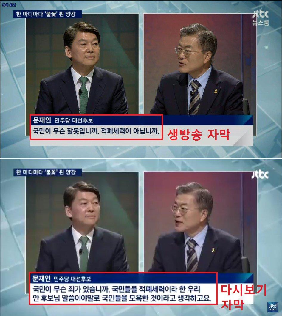 JTBC 뉴스룸 생방송 vs 다시보기 자막 비교 https://t.co/nB09Yufoht