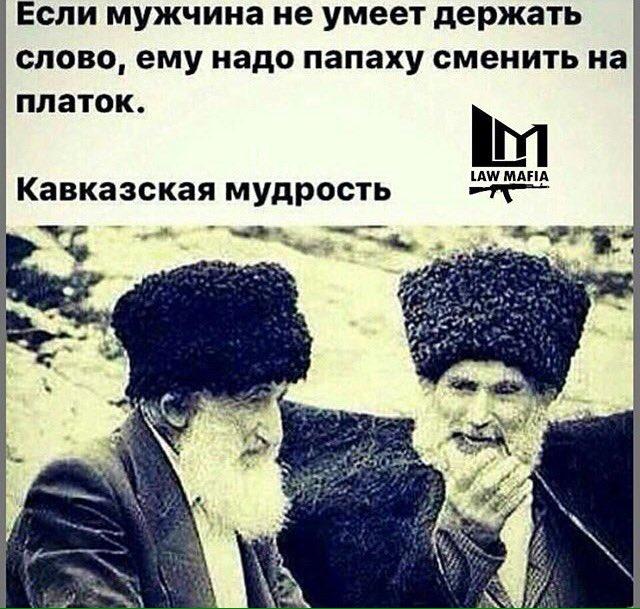Ноября, кавказские картинки со смыслом смешные