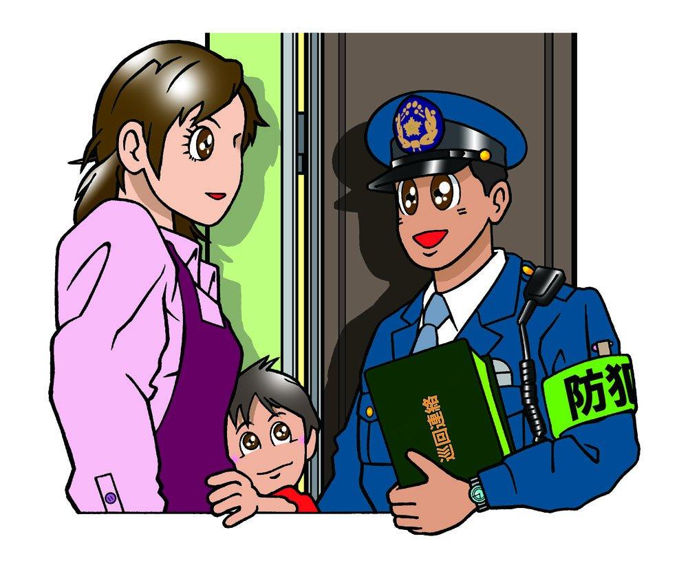 警視庁 巡回 連絡 カード