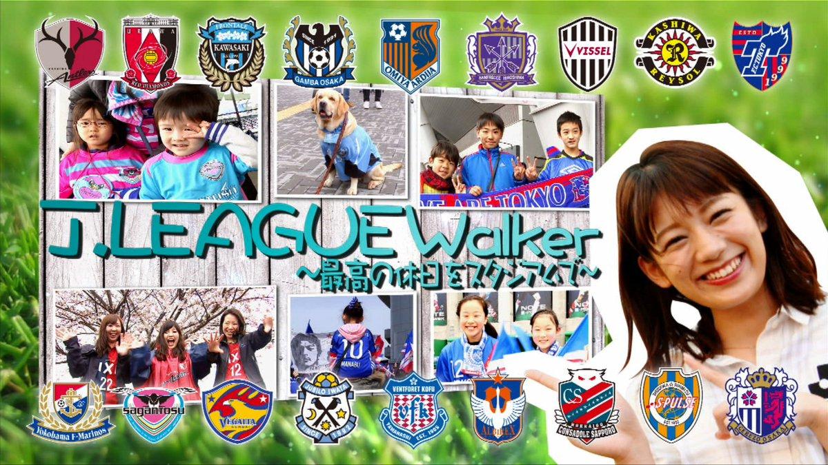 Jリーグのスタジアム観戦をもっともっと面白くする番組、 「J.LEAGUE Walker」が来週から始まります!  毎週金曜夜10時54分からTBS地上波(※一部地域を除く) (4月21日スタート 全11回)  是非、ご覧下さい!!