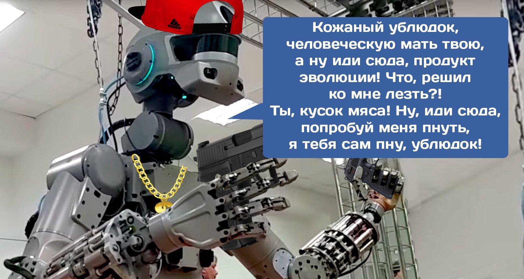 Моя радость, прикольные картинки робота федора
