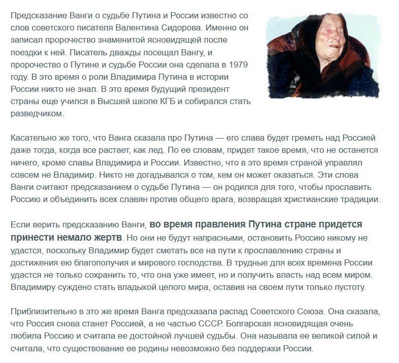 при предсказания ванги о россии в картинках разобрался, почему