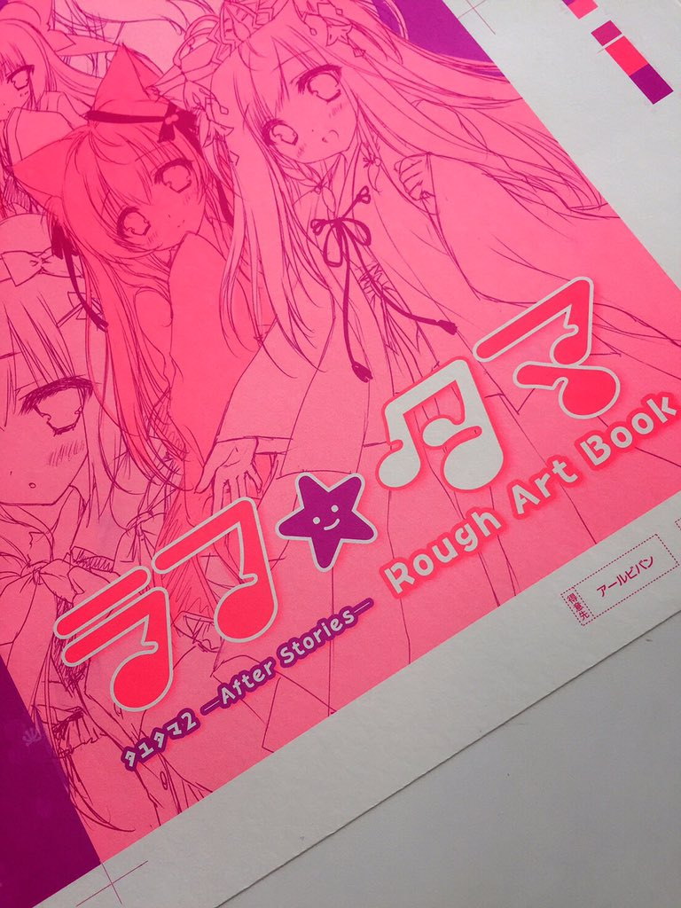 E☆2最新54号は4月27日発売✨今回も豪華付録付き💕大注目のゲーム【タユタマ2AS】とコラボレーション💕その名も【ラフ☆タマ】!貴重なラフで見るタユタマの世界をお楽しみに!本誌では萌木原ふみたけ先生のインタビューも掲載! #えつ