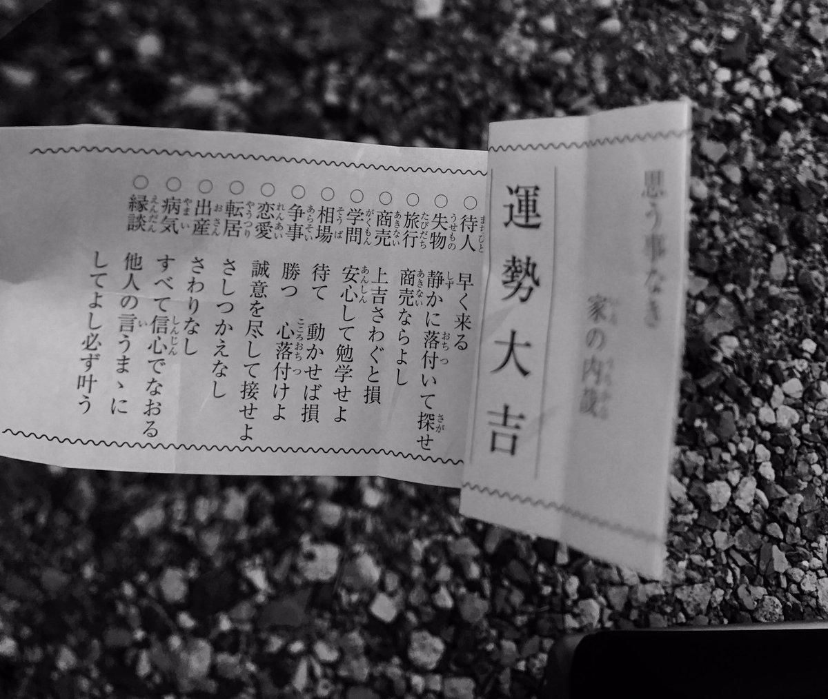 運勢 おみくじ の 明日