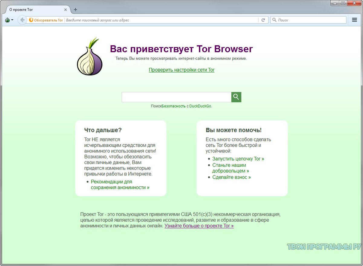 Тор браузер 2014 hyrda something went wrong tor is not working in this browser gidra