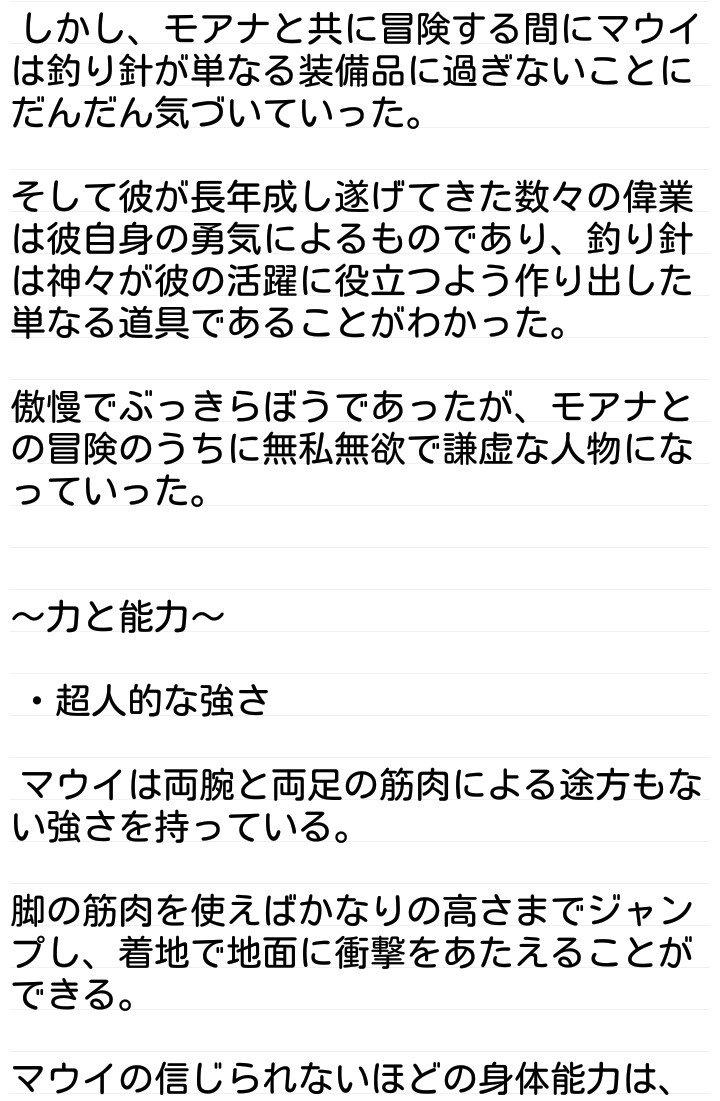 """りつ on twitter: """"英語の勉強がてらディズニーウィキのキャラ紹介を和訳"""