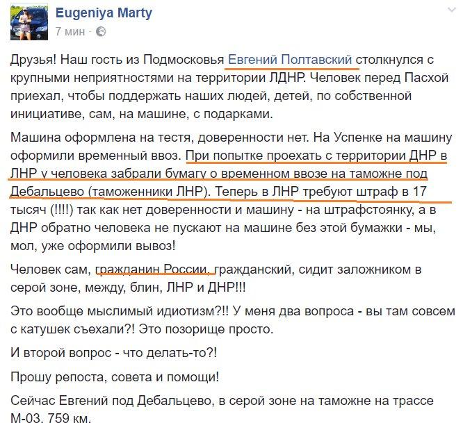 Более 300 граждан России находятся под стражей в Украине, - Лутковская - Цензор.НЕТ 6522