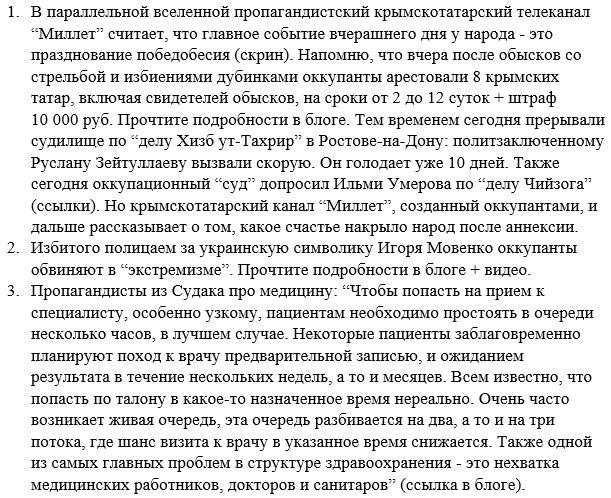 """На """"Крымской железной дороге"""" заявляют о готовности принимать 190 вагонов из России в сутки - Цензор.НЕТ 5949"""