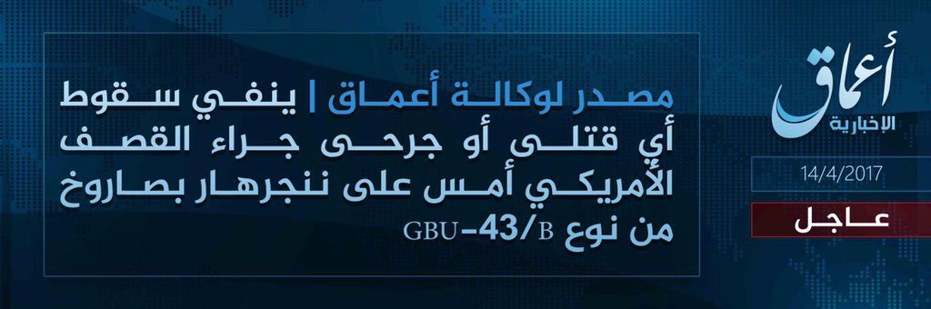 IS denies it suffered any casualties at all in the US MOAB that destroyed an IS camp in Afghanistan.