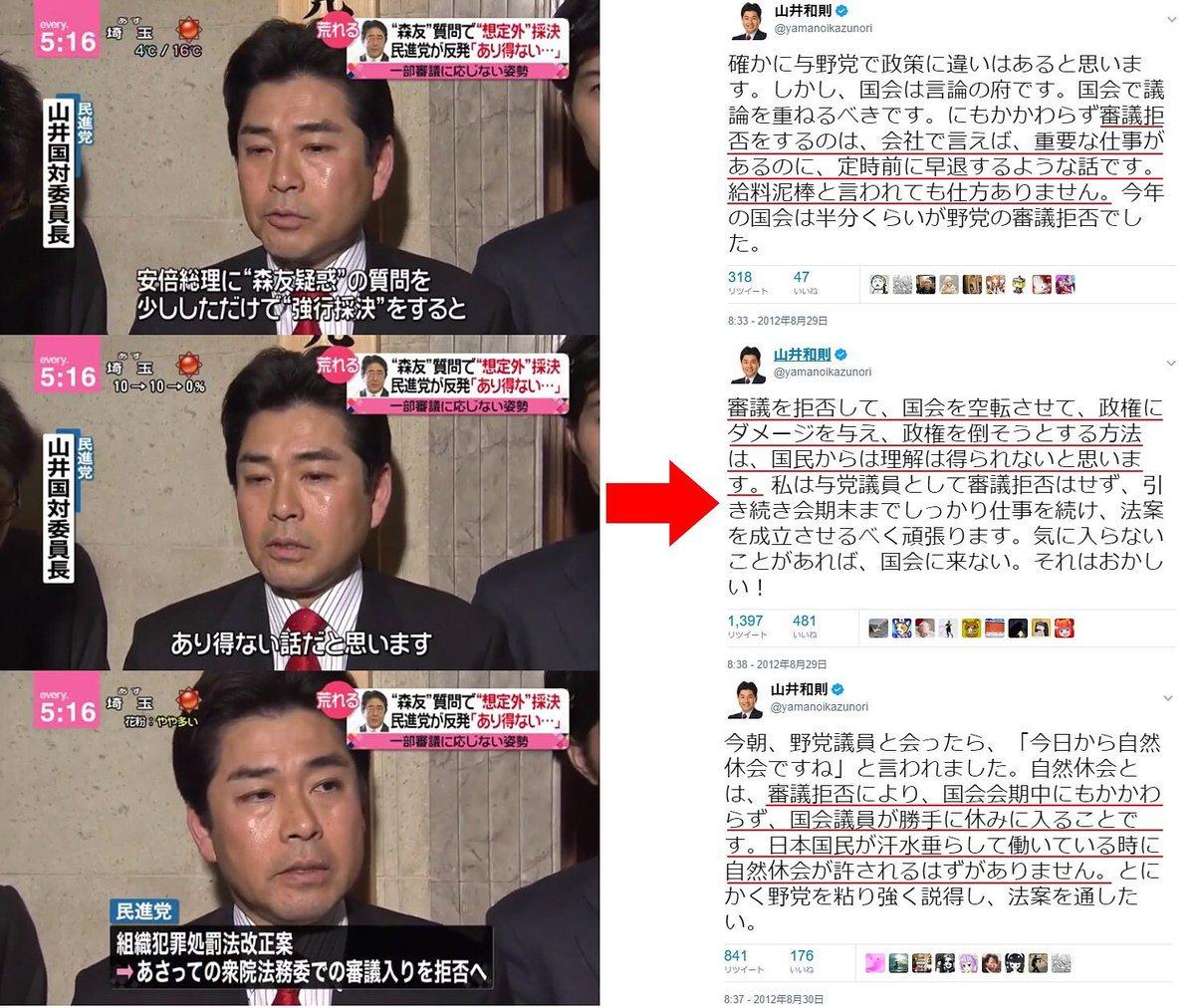 """聖なる日本 on Twitter: """"民進党..."""