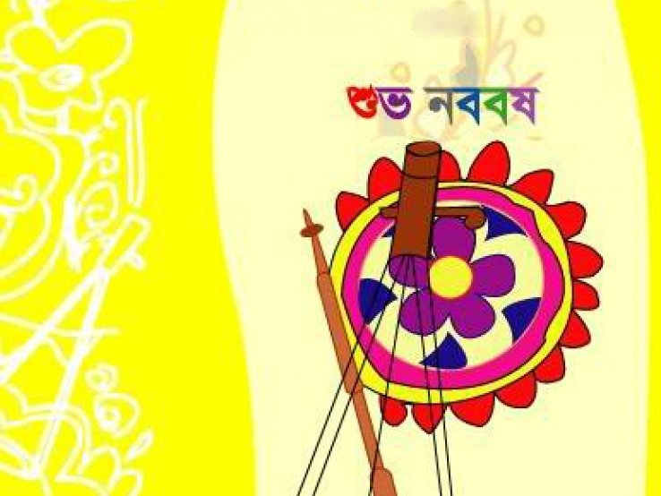 Shubho Noboborsho Greetings in Bengali  IMAGES, GIF, ANIMATED GIF, WALLPAPER, STICKER FOR WHATSAPP & FACEBOOK