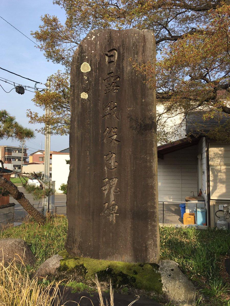 戦勝紀念碑や忠魂碑によく使われているこの石の種類が仙台石ということを今日学びました。宮城県産の石で、明治10年の内国勧業博覧会で売り出されて、明治からの建碑ブームの中でめっちゃ使われたみたい。