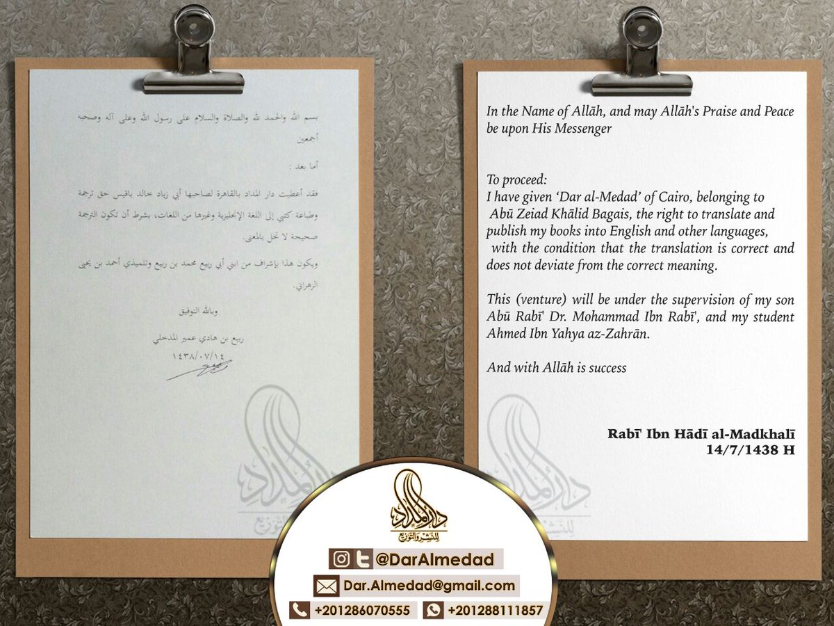 on twitter shaikh rabi bin hadi almadkhali has given on twitter shaikh rabi bin hadi almadkhali has given the right to translate publish his books into english and other languages to dar stopboris Image collections