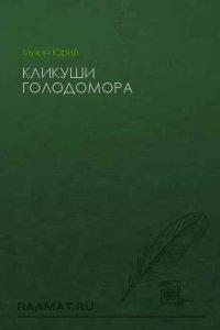 free реабілітовані історією донецька область книга шоста